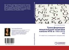 Borítókép a  Трансформация вещательной политики канала НТВ (в 1993-2010 гг) - hoz