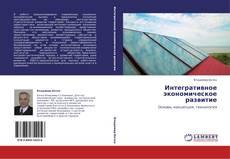 Portada del libro de Интегративное экономическое развитие