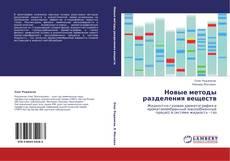 Обложка Новые методы разделения веществ