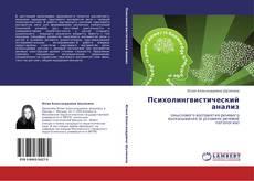 Психолингвистический анализ的封面