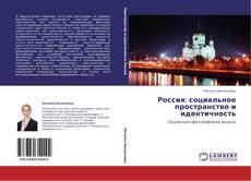 Bookcover of Россия: социальное пространство и идентичность
