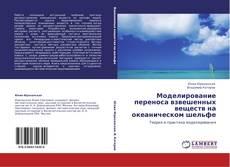 Bookcover of Моделирование переноса взвешенных веществ на океаническом шельфе