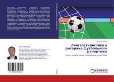 Обложка Лингвостилистика и риторика футбольного репортажа