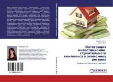 Интеграция инвестиционно-строительного комплекса в экономику региона kitap kapağı