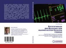 Bookcover of Вегетативная дисфункция при ишемической болезни сердца