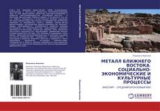 Bookcover of МЕТАЛЛ БЛИЖНЕГО ВОСТОКА. СОЦИАЛЬНО-ЭКОНОМИЧЕСКИЕ И КУЛЬТУРНЫЕ ПРОЦЕССЫ