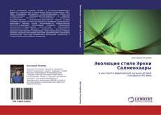 Обложка Эволюция стиля Эркки Салменхаары