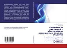 Buchcover von Оптимизация технического обслуживания потенциально опасных объектов