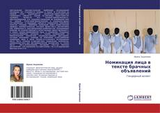 Обложка Номинация лица в тексте брачных объявлений