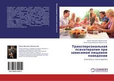 Обложка Трансперсональная психотерапия при зависимом пищевом поведении