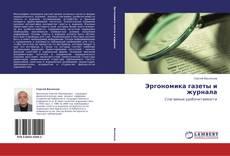 Обложка Эргономика газеты и журнала