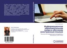 Copertina di Информационная образовательная среда в обучении иностранным языкам