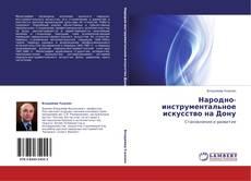 Copertina di Народно-инструментальное искусство на Дону