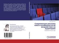 Capa do livro de Современная реклама кино и особенности её воздействия на аудиторию