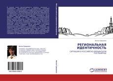 Bookcover of РЕГИОНАЛЬНАЯ ИДЕНТИЧНОСТЬ