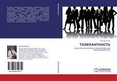 Portada del libro de ТОЛЕРАНТНОСТЬ