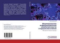Обложка Формирование информационной компетентности старшеклассников