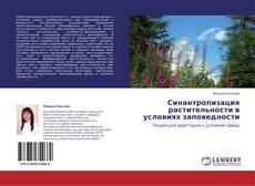 Bookcover of Синантропизация растительности в условиях заповедности