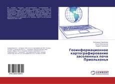 Capa do livro de Геоинформационное картографирование засоленных почв Приольхонья
