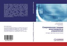 Обложка Современная теория многомерного управления
