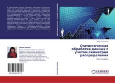 Bookcover of Статистическая обработка данных с учетом симметрии распределения