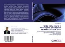 Portada del libro de Скорость звука и плотность бинарных сплавов Ga-Bi и Pd-Si