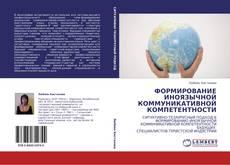 Обложка ФОРМИРОВАНИЕ ИНОЯЗЫЧНОЙ КОММУНИКАТИВНОЙ КОМПЕТЕНТНОСТИ