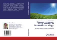 Capa do livro de Славяне, германцы, гунны, болгары на Средней Волге в I тыс. н.э.