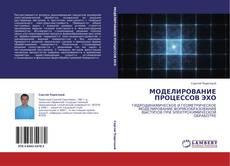 Bookcover of МОДЕЛИРОВАНИЕ ПРОЦЕССОВ ЭХО