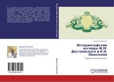 Bookcover of Историософские взгляды Ф.М. Достоевского и К.Н. Леонтьева