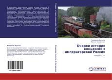 Couverture de Очерки истории концессий в императорской России