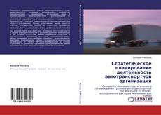 Стратегическое планирование деятельности автотранспортной организации kitap kapağı