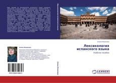 Bookcover of Лексикология испанского языка