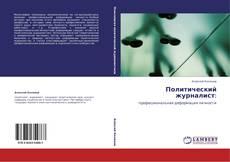 Политический журналист: kitap kapağı