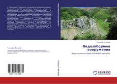 Bookcover of Водозаборные сооружения
