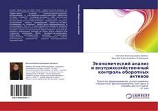 Buchcover von Экономический анализ и внутрихозяйственный контроль оборотных активов
