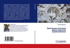 Bookcover of Эволюция методов философской герменевтики