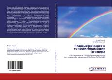 Bookcover of Полимеризация и сополимеризация этилена