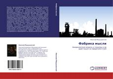 Bookcover of Фабрика мысли