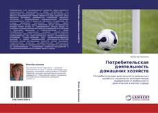Bookcover of Потребительская деятельность домашних хозяйств