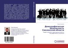 Bookcover of Демографическая безопасность Смоленской области