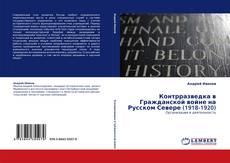 Bookcover of Контрразведка в Гражданской войне на Русском Севере (1918-1920)