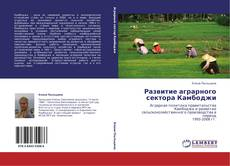 Bookcover of Развитие аграрного сектора Камбоджи