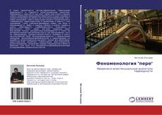 "Bookcover of Феноменология ""пере"""