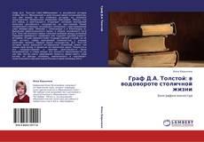 Bookcover of Граф Д.А. Толстой: в водовороте столичной жизни