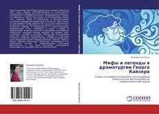 Bookcover of Мифы и легенды в драматургии Георга Кайзера