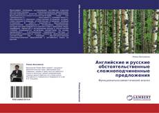 Английские и русские обстоятельственные сложноподчиненные предложения kitap kapağı
