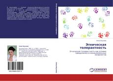 Bookcover of Этническая толерантность