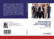 Capa do livro de Формирование ценности рабочей силы в современной  России