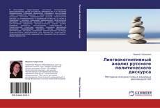 Лингвокогнитивный анализ русского политического дискурса的封面